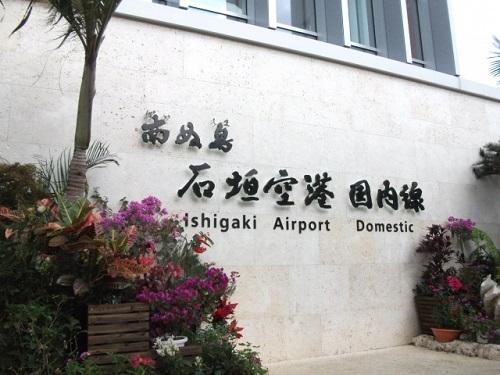 石垣空港の賢い